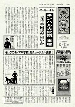 モハビ新聞ブログ用.jpg